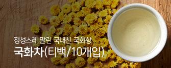 국화차(티백/0.8g×10개입)