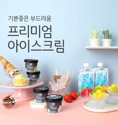 프리미엄 아이스크림
