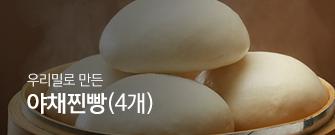 야채찐빵(80g×4개)