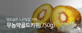 무농약골드키위(750g)