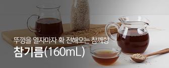 참기름(160mL)