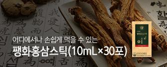 팽화홍삼스틱(10mL×30포)