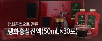 팽화홍삼진액(50mL×30포)