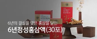 6년정성홍삼액(60mL×30포)
