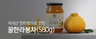 꿀한라봉차(580g)