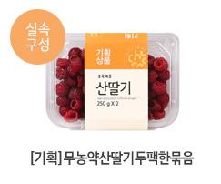 [기획]무농약산딸기두팩한묶음