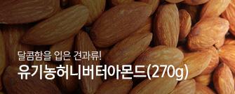 유기농허니버터아몬드(270g)