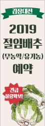 절임배추 (무농약/유기농) 예약