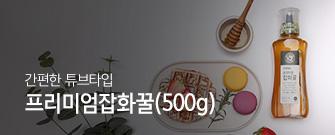 프리미엄잡화꿀(500g)