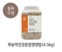 무농약건강혼합영양밥(4.5kg)