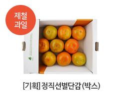 [기획]정직선별단감(박스)