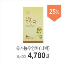 유기농우엉차(티백)