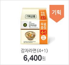 [기획]감자라면(4+1)