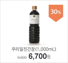 우리밀진간장(1,000mL)