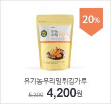 유기농우리밀튀김가루(400g)