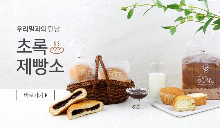 초록 제빵소