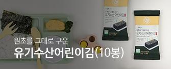 유기수산어린이김(1.5g×10봉)