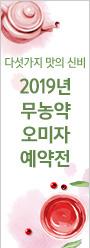 2019 오미자 예약
