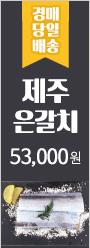 제주은갈치(700g/2미)