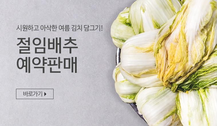 절임배추예약판매
