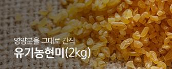 유기농현미(2kg)