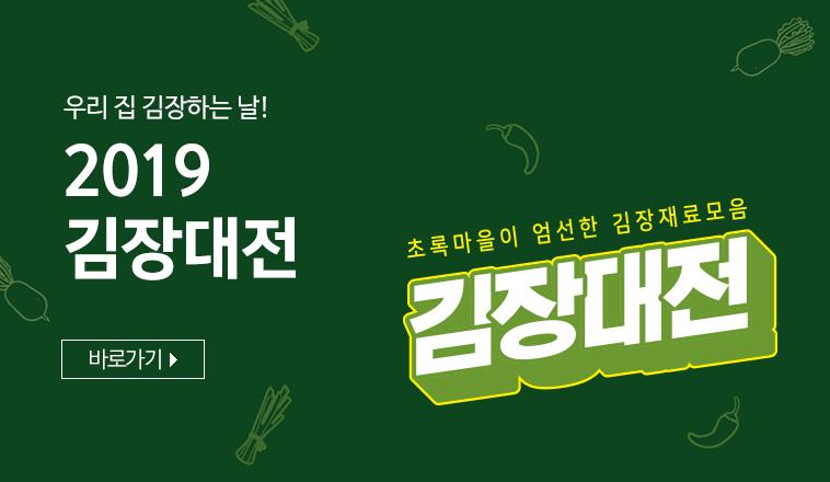 2019 김장대전