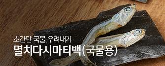 멸치다시마티백(국물용/160g)