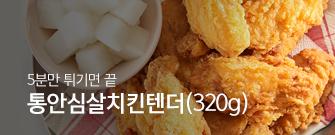 통안심살치킨텐더(320g)