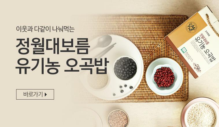 정월대보름유기농오곡밥