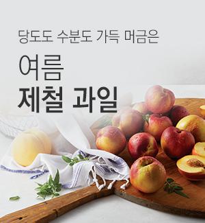 여름 제철 과일