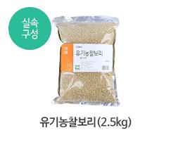 [기획]유기농찰보리(2.5kg)