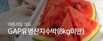 GAP유명산지수박(8kg미만)