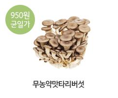 무농약맛타리버섯