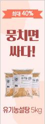 유기농설탕(5kg)