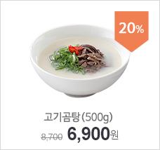 고기곰탕(500g)