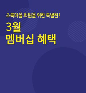 3월 멤버쉽