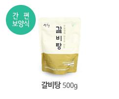 갈비탕(500g)