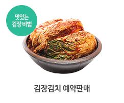 김장김치 예약