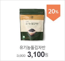 유기농돌김자반