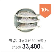참굴비대장대(660g/6미)