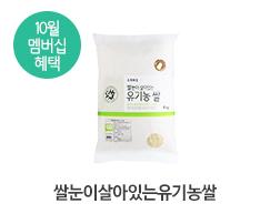 쌀눈이살아있는유기농쌀