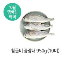 참굴비 중장대 950g(10미)