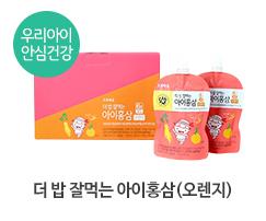 더 밥 잘먹는 아이홍삼(오렌지)