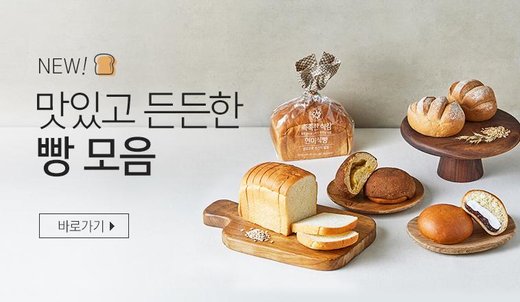 빵 5종 모음