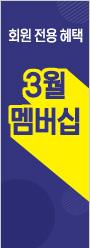 3월 멤버십