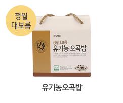 유기농오곡밥