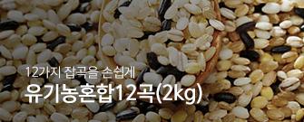 유기농골든퀸(4kg)