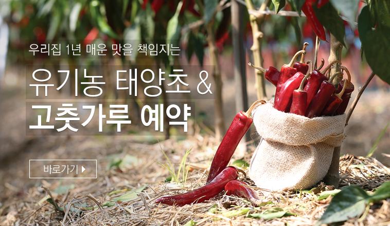 유기농 태양초&고춧가루 예약