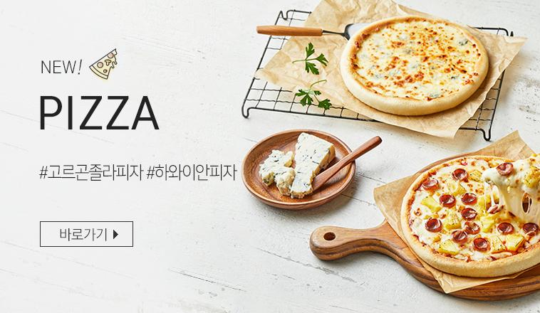 무농약 우리밀 피자