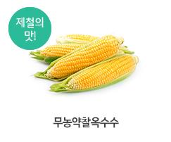 무농약이상_찰옥수수